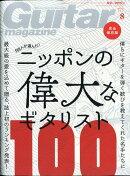 Guitar magazine (ギター・マガジン) 2017年 08月号 [雑誌]