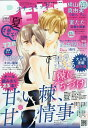 Petit comic (プチコミック) 増刊 2017年 08月号 [雑誌]