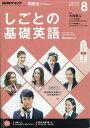 NHK テレビ しごとの基礎英語 2017年 08月号 [雑誌]