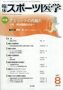 臨床スポーツ医学 2017年 08月号 [雑誌]