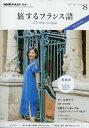 旅するフランス語 2017年 08月号 [雑誌]