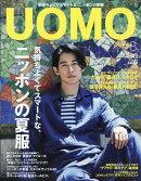 uomo (ウオモ) 2017年 08月号 [雑誌]