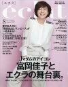 eclat (エクラ) 2017年 08月号 [雑誌]