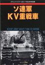 GROUND POWER (グランドパワー) 別冊 ソ連軍KV重戦車 2017年 08月号 [雑誌]