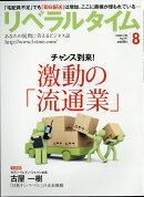 月刊 リベラルタイム 2017年 08月号 [雑誌]