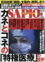 SAPIO (サピオ) 2017年 08月号 [雑誌]