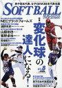 SOFT BALL MAGAZINE (ソフトボールマガジン) 2017年 08月号 [雑誌]