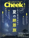 Cheek (チーク) 2017年 08月号 [雑誌]