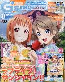 【予約】電撃G's magazine (ジーズ マガジン) 2017年 08月号 [雑誌]