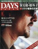 DAYS JAPAN (デイズ ジャパン) 2017年 08月号 [雑誌]