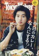 Tokyo Walker (東京ウォーカー) 2017年 08月号 [雑誌]