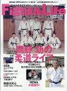 Fight&Life (ファイトアンドライフ) 2017年 08月号 [雑誌]
