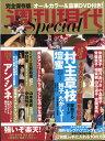 週刊現代スペシャル 2017年 8/26号 [雑誌]