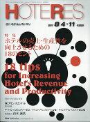 週刊 HOTERES (ホテレス) 2017年 8/11号 [雑誌]