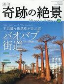 週刊 奇跡の絶景 Miracle Planet (ミラクルプラネット) 2017年 8/1号 [雑誌]
