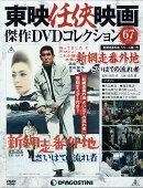 隔週刊 東映任侠映画傑作DVDコレクション 2017年 8/15号 [雑誌]