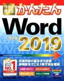 今すぐ使えるかんたんWord 2019 [ 技術評論社編集部 ]