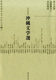 沖縄文学選新装版 日本文学のエッジからの問い [ 岡本恵徳 ]