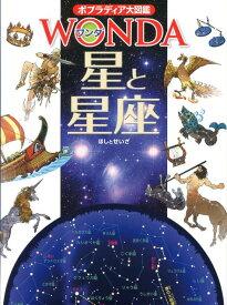 星と星座 (ポプラディア大図鑑 WONDA)