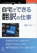 【POD】自宅でできる翻訳の仕事