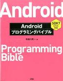 Androidプログラミングバイブル