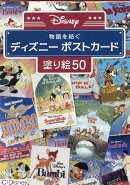 物語を紡ぐディズニーポストカード塗り絵50