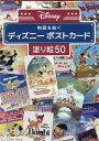 物語を紡ぐディズニーポストカード塗り絵50 ([バラエティ])