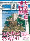 【バーゲン本】大洗戦車博物館