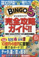 BINGO5完全攻略ガイド2017年8月号 ギャンブル宝典ロト・ナンバーズ当選倶楽部増刊