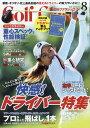 Golf Classic (ゴルフクラッシック) 2017年 08月号 [雑誌]