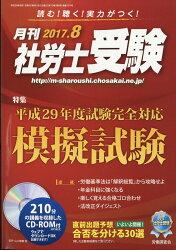 月刊 社労士受験 2017年 08月号 [雑誌]