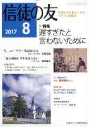 信徒の友 2017年 08月号 [雑誌]