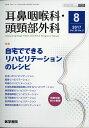 耳鼻咽喉科・頭頸部外科 2017年 08月号 [雑誌]