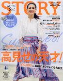 【予約】STORY (ストーリィ) 2017年 08月号 [雑誌]