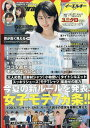 Samurai ELO (サムライ イーエルオー) 2017年 08月号 [雑誌]