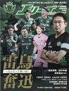 Jリーグサッカーキング 2017年 08月号 [雑誌]