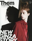 NEW GINZA STORY (ニュー ギンザ ストーリー) 2017年 08月号 [雑誌]
