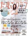 たまごクラブ 2017年 08月号 [雑誌]
