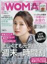 日経 WOMAN (ウーマン) 2017年 08月号 [雑誌]
