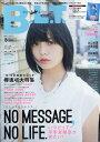 B.L.T.関東版 2017年 08月号 [雑誌]