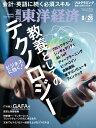 週刊 東洋経済 2017年 8/26号 [雑誌]