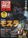 隔週刊 ゴジラ全映画DVDコレクターズBOX (ボックス) 2017年 8/8号 [雑誌]