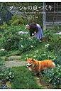 ターシャの庭づくり [ ターシャ・テューダー ]