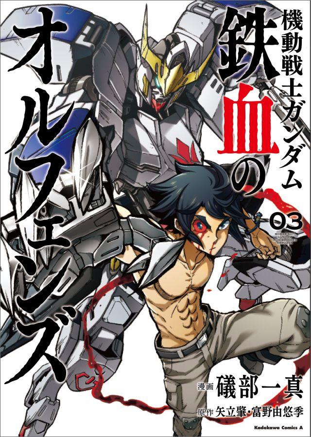 機動戦士ガンダム 鉄血のオルフェンズ (3) (角川コミックス・エース) [ 礒部一真 ]