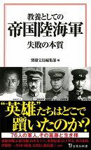 教養としての帝国陸海軍 失敗の本質