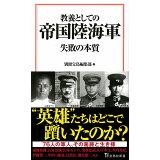 教養としての帝国陸海軍 失敗の本質 (宝島社新書)