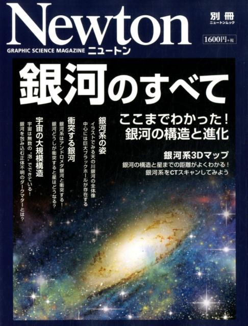 銀河のすべて ここまでわかった!銀河の構造と進化 (ニュートンムック Newton別冊)