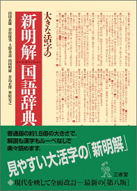 大きな活字の新明解国語辞典 第八版 [ 山田 忠雄 ]