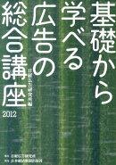 基礎から学べる広告の総合講座(2012)