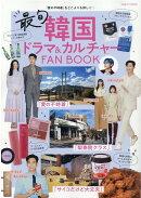 最旬韓国ドラマ&カルチャーFAN BOOK